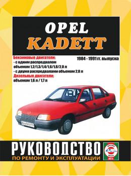 Opel Kadett Е с 1984 по 1991 год, книга по ремонту в электронном виде