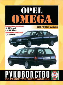 Opel Omega с 1986 по 1993 год, книга по ремонту в электронном виде
