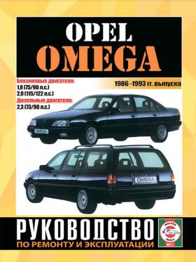Руководство по ремонту Opel Omega с 1986 по 1993 год в электронном виде