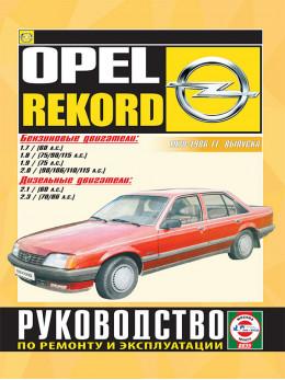 Opel Record с 1978 по 1986 год, книга по ремонту в электронном виде