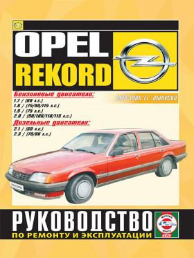 Руководство по ремонту Opel Record с 1978 по 1986 год в электронном виде