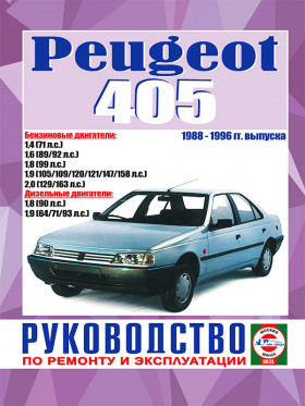 Руководство по ремонту Peugeot 405 с 1988 по 1996 год в электронном виде