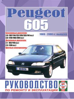 Peugeot 605 с 1989 по 2000 год, книга по ремонту в электронном виде