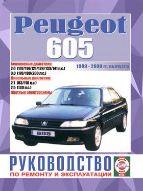 Руководство по ремонту Peugeot 605 с 1989 по 2000 год в электронном виде