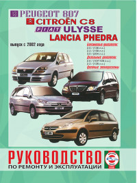 Peugeot 807 / Citroen C8 / Fiat Ulysse / Lancia Phedra with 2002, book repair in eBook