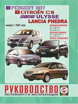 Peugeot 807 / Citroen C8 / Fiat Ulysse / Lancia Phedra с 2002 года, книга по ремонту в электронном виде