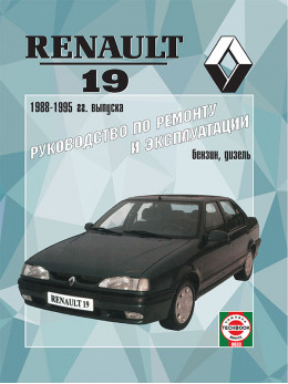 Renault 19 с 1988 по 1995 год, книга по ремонту в электронном виде