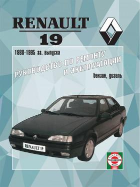 Руководство по ремонту Renault 19 с 1988 по 1995 год в электронном виде
