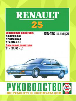 Renault 25 с 1983 по 1995 год, книга по ремонту в электронном виде