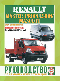 Renault Master Propulsion / Mascott с 2004 по 2010 год, книга по ремонту в электронном виде