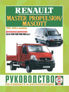 Руководство по ремонту Renault Master Propulsion / Mascott с 2004 по 2010 год в электронном виде