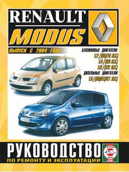 Renault Modus с 2004 года, книга по ремонту в электронном виде