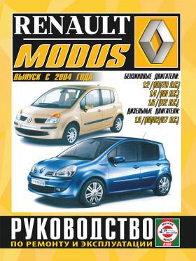 Руководство по ремонту Renault Modus с 2004 года в электронном виде