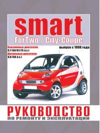 Smart ForTwo / City-Coupe с 1998 года, книга по ремонту в электронном виде