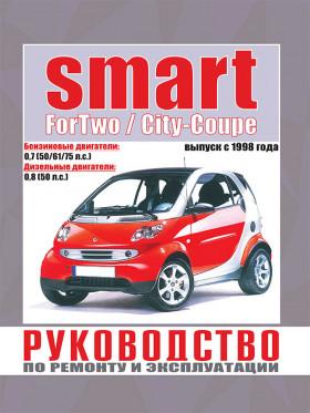 Руководство по ремонту Smart ForTwo / City-Coupe с 1998 года в электронном виде