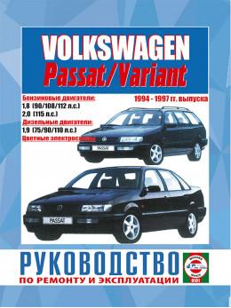 Volkswagen Passat / Passat Variant с 1994 по 1997 год, книга по ремонту в электронном виде