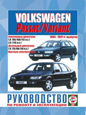 Руководство по ремонту Volkswagen Passat / Passat Variant с 1994 по 1997 год в электронном виде