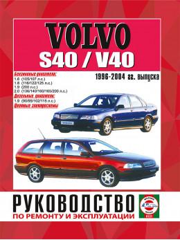 Volvo S40 / V40 с 1996 по 2004 год, книга по ремонту в электронном виде