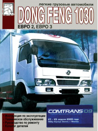 Dong Feng 1030 with engines of 3.153 liters, service e-manual and parts catalog (in Russian)
