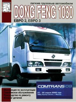 Dong Feng 1030 c двигателями 3,153 литра, книга по ремонту, каталог деталей в электронном виде