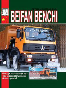 Руководство по эксплуатации и каталог деталей Beifan Benchi c двигателем WD615 в электронном виде