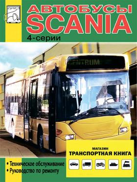 Руководство по ремонту Scania Buses 4 series c двигателями Omnilink / Omnicity / Omniline / Irizar Century / ГоЛАЗ 52911 в электронном виде