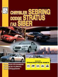 Chrysler Sebring / Dodge Stratus / Gaz Siber since 2000, service e-manual (in Russian)