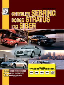 Chrysler Sebring / Dodge Stratus / Gaz Siber c 2000 года, книга по ремонту в электронном виде