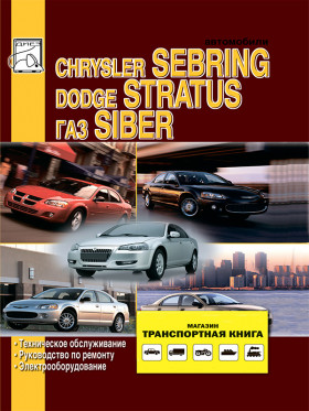 Руководство по ремонту Chrysler Sebring / Dodge Stratus / Gaz Siber c 2000 года в электронном виде