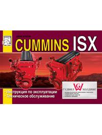 Engine Cummins ISX 15 liters, user e-manual (in Russian)