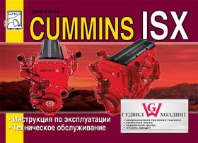 Руководство по эксплуатации двигателя Cummins ISX объемом 15 литров в электронном виде