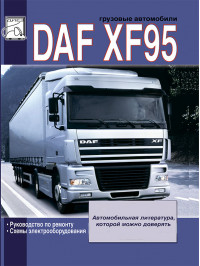 DAF XF95 with engines of 12.6 liters, service e-manual (in Russian)