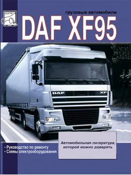 DAF XF95 c двигателями 12.6 литра, книга по ремонту в электронном виде