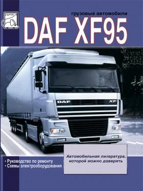 Руководство по ремонту DAF XF95 c двигателями 12.6 литра в электронном виде