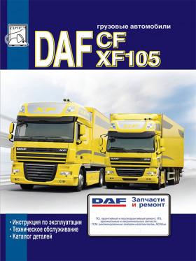 Руководство по эксплуатации и каталог деталей DAF CF 85 / XF 105 c двигателями MX / PR в электронном виде