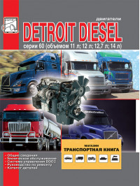 Detroit Diesel Daimler Chrysler engines of 11/12 / 12.7 / 14 liters, service e-manual and part catalog (in Russian)