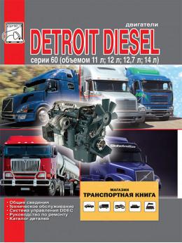 Двигатели Detroit Diesel Daimler Chrysler объемом 11 / 12 / 12.7 / 14 литра, книга по ремонту и каталог деталей в электронном виде