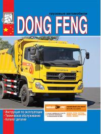 Dong Feng c двигателем Cummins С300 20, инструкция по эксплуатации и каталог деталей в электронном виде