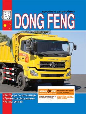 Руководство по эксплуатации и каталог деталей Dong Feng c двигателем Cummins С300 20 в электронном виде