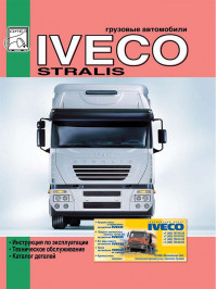 Iveco Stralis with engines 7.8 / 10.3 liter, user e-manual and parts catalog (in Russian)