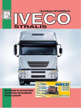 Iveco Stralis c двигателями 7.8 / 10.3 литра, инструкция по эксплуатации и каталог деталей в электронном виде
