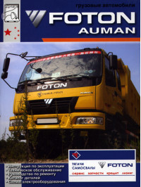 Foton Auman witch engine of 4.0 / 5.3 / 6.0 / 6.5 / 8.3, service e-manual and part catalog (in Russian)