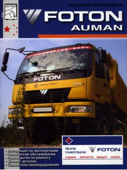 Foton Auman c двигателями 4,0 / 5,3 / 6,0 / 6,5 / 8,3 литра, книга по ремонту и каталог деталей в электронном виде