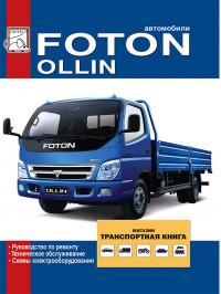 Foton Ollin c двигателями BJ493ZLQ, книга по ремонту в электронном виде