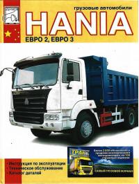 HANIA c двигателями WD615, инструкция по эксплуатации, каталог деталей и электрические схемы в электронном виде