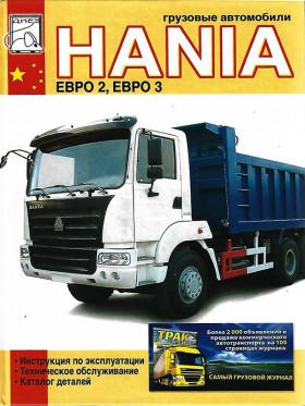 Руководство по эксплуатации, каталог деталей и электрические схемы HANIA c двигателями WD615 в электронном виде