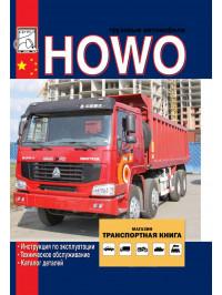 Howo c двигателями WD615 / WD618, инструкция по эксплуатации, каталог деталей и электрические схемы в электронном виде