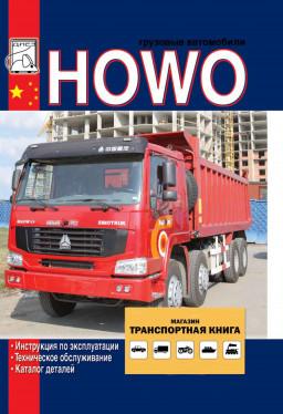 Руководство по эксплуатации, каталог деталей и электрические схемы Howo c двигателями WD615 / WD618 в электронном виде