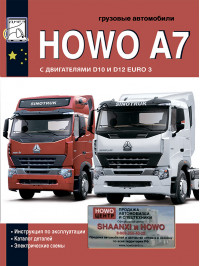 Howo A7 witn engines D10 / D12, user e-manual, parts catalog and wiring diagrams (in Russian)