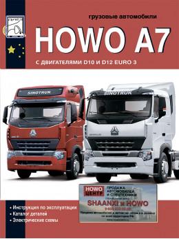 Howo A7 c двигателями D10 / D12, инструкция по эксплуатации, каталог деталей и электрические схемы в электронном виде